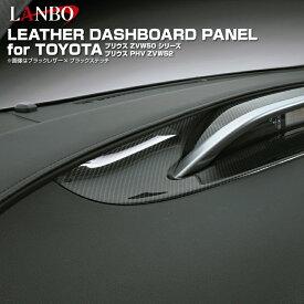 LANBO レザーダッシュボードパネル トヨタ プリウス ZVW 50系 プリウスPHV ZVW52 ダッシュボード インテリア レザー ハイブリッド ドレスアップ 簡単取付