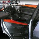 LANBO ドアレザーパネル トヨタ C-HR ZYX10/NGX50 ドア 内張り インテリア レザー ドレスアップ 簡単取付