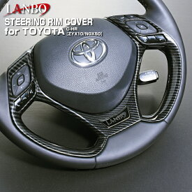 LANBO ステアリングリムカバー トヨタ C-HR ZYX10/NGX50 ステアリング インテリア ドレスアップ 簡単取付