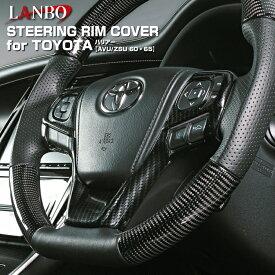 LANBO ステアリングリムカバー トヨタ ハリアー ASU/AVU/ZSU60・65W ステアリング インテリア ドレスアップ 簡単取付