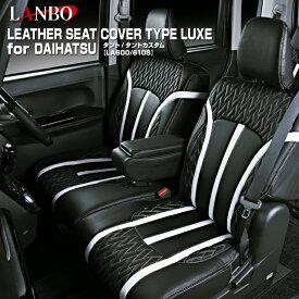 LANBO レザーシートカバータイプLUXE リュクス ダイハツ タント LA600/610S ブラックレザー ブラックライン レッドライン ホワイトライン ブラックステッチ レッドステッチ ホワイトステッチ 運転席シートリフター有用・無用