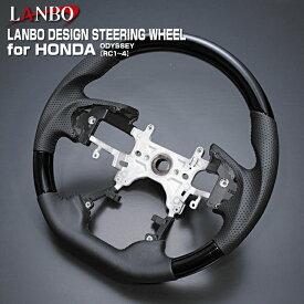 LANBO デザインステアリング ホンダ RC1-4 オデッセイ パンチングレザー ガングリップ 純正交換 下取無し エアバッグ対応 パドルシフト車対応