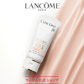 【公式】UV エクスペール トーン アップ ローズ / 化粧下地 / UVケア / ランコム lancome 正規品