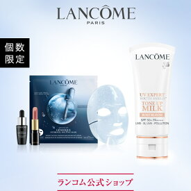 【公式】UV下地 キット / 202102 / 30ml / UV エクスペール / 化粧下地 / UVケア / ランコム lancome 正規品