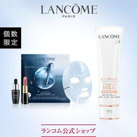 【公式】UV下地 キット / 202102 / 50ml / UV エクスペール / 化粧下地 / UVケア / ランコム lancome 正規品