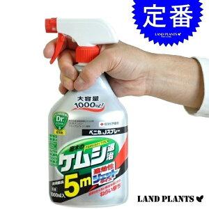 ケムシの殺虫剤 ベニカJスプレー (1000mL)大容量 5m噴射 イラガ チャドクガ ツノロウムシ カイガラムシ ハダニ アブラムシ 最安値 退治 敬老の日 ポイント消化 観葉植物