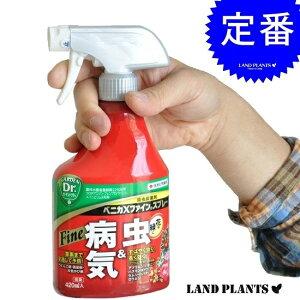 ユーカリの殺虫剤 ベニカX ファインスプレー(420mL) イラガ チャドクガ 敬老の日 ポイント消化 観葉植物