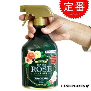 バラ専用の殺虫剤 アタックワンAL 1000mL バラ用防虫剤 エムシー緑化 敬老の日 ポイント消化 観葉植物