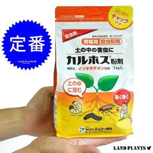 タネバエの殺虫剤 カルホス粉剤 1kg  エムシー緑化 敬老の日 ポイント消化 観葉植物