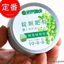 【肥料】HYPONeX 錠剤肥料 観葉植物用 鉢の上に置くだけ! NET約70g 敬老の日 ポイント消化 観葉植物