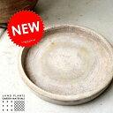 【受け皿】 陶器製 受皿 直径:20.5cm 茶色(エッグ型 ラウンド用) 【受皿の販売】 陶器 陶器鉢 皿 さら ソーサー ソ…