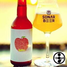 【数量限定】アマクサソナービール/Gonri Graff Cider AMAKUSA SONAR BEER/ゴンリ グラフ サイダー クラフトビール 天草 五和町鬼池 日本最西端ブルワリー