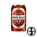 【エントリーでP10倍+α】キリン スプリングバレー 豊潤 496 【350ml×24本・1ケース】 クラフトビール 6%