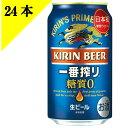 ビール キリン 一番搾り 糖質ゼロ 350ml缶 24本 日本初 糖質ゼロのビール 健康志向
