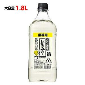 レモン こだわり酒場のレモンサワーの素 業務用 1.8L ペットボトル サントリー こだわり酒場の レモンサワーの素 コンク PET 40度