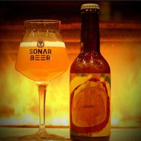 【数量限定】アマクサソナービール/DEDICATION YUZU SAISON AMAKUSA SONAR BEER/デディケーション ユズ セゾン クラフトビール 天草 五和町鬼池 日本最西端ブルワリー