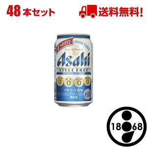 スタイルフリー パーフェクト 350ml缶 48本 alc6% 「プリン体0」「糖質0」「人工甘味料0」「着色料0」【送料無料】