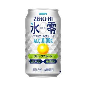 キリン ノンアルコールチューハイ ゼロハイ氷零 グレープフルーツ 350ml 缶 ケース(24本)