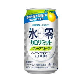 キリン×ファンケル ノンアルコールチューハイ 氷零 カロリミットR グレープフルーツ 350ml 缶 ケース(24本)