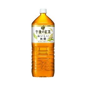 キリン 午後の紅茶 おいしい無糖 2000ml ペットボトル ケース(6本)