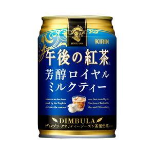 キリン 午後の紅茶 芳醇ロイヤルミルクティー(自動販売機専用) 280g 缶 ケース(24本)