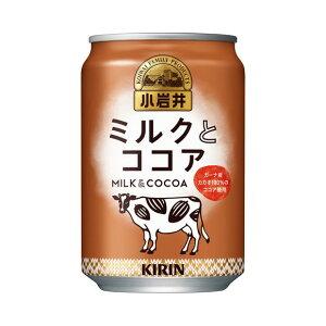 小岩井 ミルクとココア 280g 缶 ケース(24本)