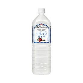キリン 世界のKitchenから ソルティライチ 1500ml ペットボトル ケース(8本)