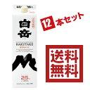 【熊本豪雨被害支援】白岳パック 25度 1800mlパック 【2ケース=12本】 純米焼酎