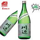 【熊本豪雨被害支援】限定 川辺 純米焼酎 25度 1.8L 6本セット 繊月酒造 【1ケース単位(6本)】