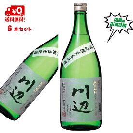 限定 川辺 純米焼酎 25度 1.8L 6本セット 繊月酒造 【1ケース単位(6本)】【あす楽対応】