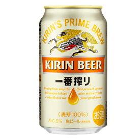 キリン一番搾り350ML缶(6缶パック×4入=24本×2)2ケース売り 【2ケース単位】【送料無料!】(北海道、東北は除く。配送は日本郵便で。) 【あす楽対応】【楽天ラッキーシール】