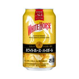 ホワイトホース ハイボール 350ml缶 1箱(24本入り) キリン 【あす楽対応】【楽天ラッキーシール】