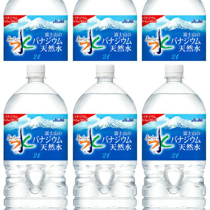 富士山のバナジウム天然水 2Lペット 1ケース(6本入り) アサヒ飲料