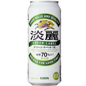 麒麟淡麗 グリーンラベル 500ml缶 24本 ケース売り キリンビール 発泡酒 【あす楽対応】【楽天ラッキーシール】
