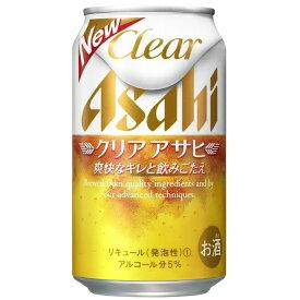 クリアアサヒ 350ml缶 48本 ケース売り アサヒビール 新ジャンル 九州〜関西送料無料