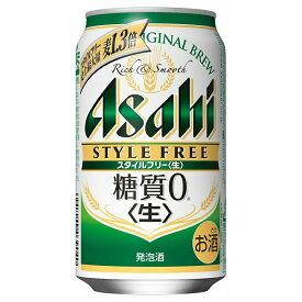 アサヒ スタイルフリー 350ml缶 24本 ケース売り アサヒビール 発泡酒 【あす楽対応】