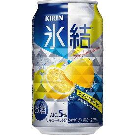 キリン 氷結 レモン 350缶 ケース 24本入り 2箱まで1箱分の送料 【あす楽対応】【楽天ラッキーシール】
