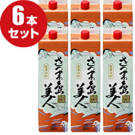 さつま島美人 1.8Lパック 6本 アルコール25% 九州沖縄〜関西送料無料