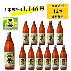 三岳 25度 900ml 12本セット 鹿児島県 三岳酒造 送料無料/一部地域除く 屋久島 芋焼酎