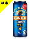 【12/4(金)20時〜5%OFFクーポン】ビール キリン 一番搾り 糖質ゼロ 500ml缶 24本 日本初 糖質ゼロのビール 健康志向