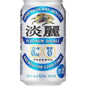 キリン 淡麗プラチナW 350ml缶 48本 1ケース プリン体ゼロ 糖質ゼロ