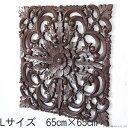 アジアン木製レリーフ 壁飾り 手彫り バリのアジアンアート 65cm @CBi(アクビィ)壁掛け アジアンリゾート 彫刻パ…