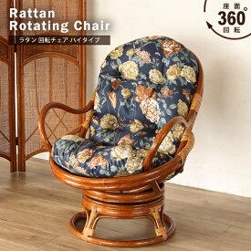 回転イス 回転椅子 回転チェア リラックス ラタン 籐椅子 チェア アジアン 椅子 イス 籐製 C2991HRA CT17