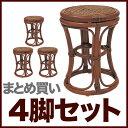 まとめ買い ラタン スツール 4脚セットC412HR4 【ハニーブラウン色】 籐椅子 椅子 籐椅子 和風 雑貨 日本 激安業務用…