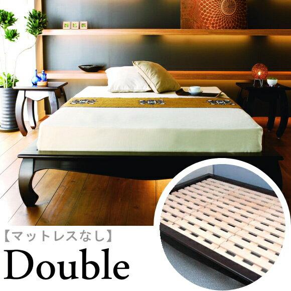 アジアンリゾート ベッドダブル マットレスなし すのこ ベッド バリ アジアン 和風 雑貨 日本 B602AT アジアン