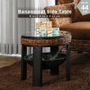 アジアン家具 ラタン バナナリーフ サイドテーブル T145AT 【 ラタン アジアン バリ家具 アバカ リビング バスケット…