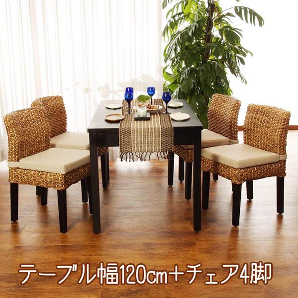 【ポイント5倍】アジアン家具 ウォーターヒヤシンス ダイニングテーブル 5点セット 籐家具 ラタン ダイニングセット アジアン家具 T37A3504 (T370AT-C350AT×4)