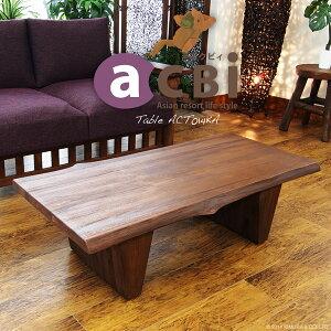 アジアン家具アクビィチーク無垢木製のセンターテーブル