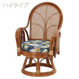 【あす楽】籐回転座椅子 C3121HRA ハイバック 回転 座椅子 回転チェア イス チェア 値下げ 和 座椅子 雑貨 プレミアム ラタンチェア CT17