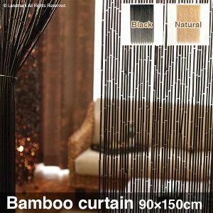 アジアン雑貨バンブーカーテン天然竹竹製のれんベトナム製アジア雑貨